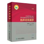 临床结核病学(第2版)