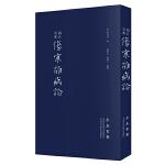 ��寒�s病�(�t圣仲景家藏秘�鞯谑�二稿,名�t�S竹�S先生木刻版)
