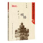 岭南文化十大名片:开平碉楼