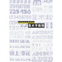 美术字教程――21世纪设计系列丛书
