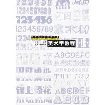 美术字教程——21世纪设计系列丛书
