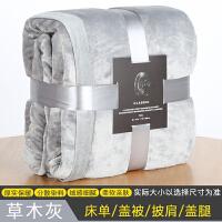 毛毯加厚单人午毯办公室冬季午睡双层毯子空调毯毛巾被子法兰绒毯k