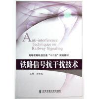 【二手书8成新】铁路信号抗干扰技术 杨世武 北京交通大学出版社