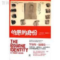 【二手旧书9成新】伯恩的身份--谍影重重1罗伯特陆德伦97872080