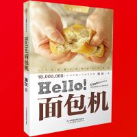 Hello面包机书 烤箱面包机使用教程书籍大全 烘培入门教程 面包机烘焙书籍 面包机食谱书 面包制作大全书籍 我爱面包