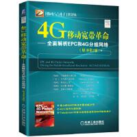 4G移动宽带革命 全面解析EPC和4G分组网络 (原书第2版) 马格努斯.奥尔森 机械工业出版社 9787111533