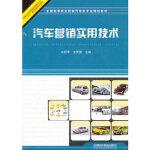 (教材)汽车营销实用技术 刘照军,王秀荣 中国铁道出版社 9787113136819