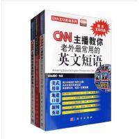 CNN互动英语套装(3册)