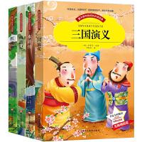 彩绘注音版四大名著,西游记+红楼梦+水浒传+三国演义,5-9岁适读(套装共4册)