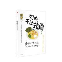 知日53:好吃不过拉面 特集 茶乌龙 著 一本满足日本拉面文化完全指南 中信出版社图书 正版书籍