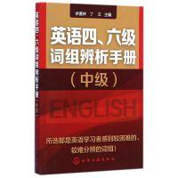 英语四六级词组辨析手册(中级)