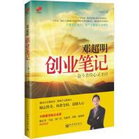 【二手书8成新】《邓超明创业笔记》 邓超明 新世界出版社