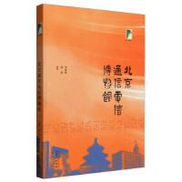 【二手书8成新】纸上博物馆 北京通信电信博物馆 刘海波,郭丽 同心出版社