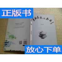 [二手旧书9成新]吴裕泰新注茶经【16开】 /毛克起 著 北京日报出?