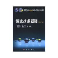 微波技术基础 徐锐敏,等 科学出版社 9787030254702 新华书店 正版保障