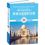 英汉对照:每天读点英文世界文化常识全集 马钟元 中国宇航出版社