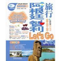 阿根廷 智利旅行Let's Go,《亲历者》编辑部,中国铁道出版社,9787113177362