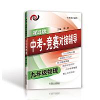中考 竞赛对接辅导 九年级物理(第8版) 蔡晔 机械工业出版社 9787111501282