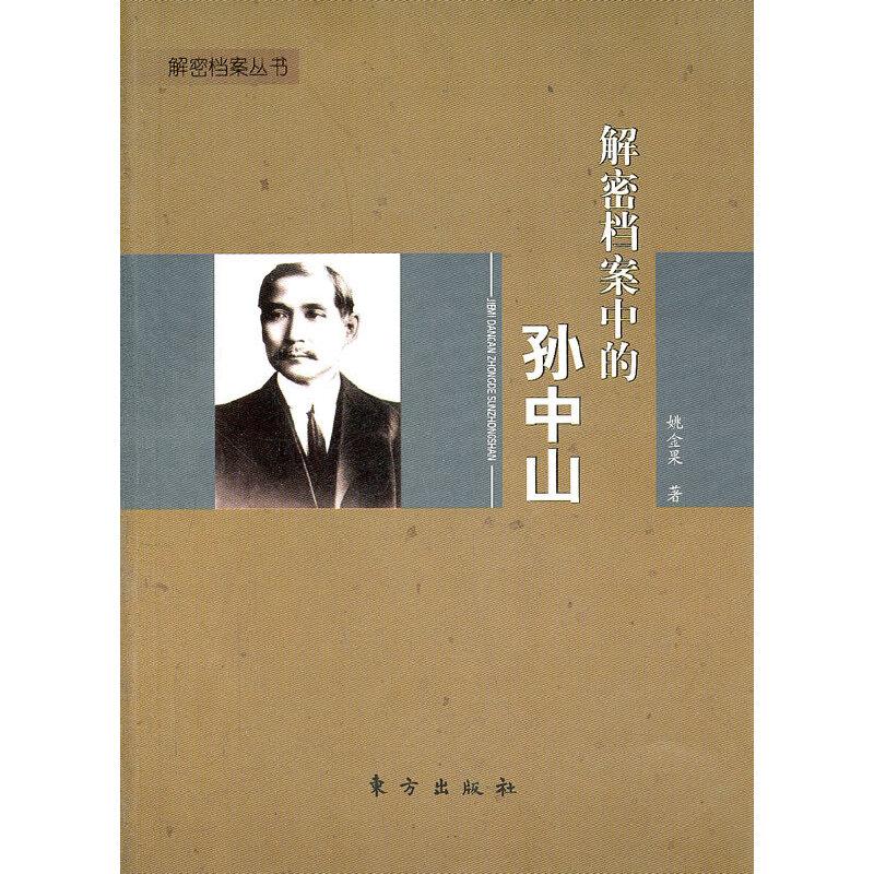 解密档案中的孙中山—解密档案丛书