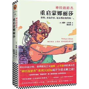 神经漫游者(pdf+txt+epub+azw3+mobi电子书在线阅读下载)