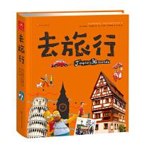 去旅行 (人文地理百科书,法国教育部推荐!)