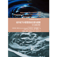 【R7】城市地下水管理高级仿真与建模――UGROW(全球城镇化水问题丛书) [塞尔维亚/英国] Dubravka,Po