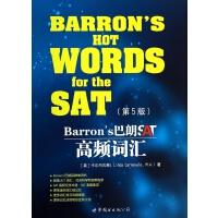 【正版二手书9成新左右】Barron's巴朗SAT高频词汇(第5版 (美)卡尔内瓦莱 世界图书出版公司