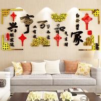 家和万事兴3d立体亚克力墙贴画客厅沙发背景墙壁新房装饰墙贴纸贴 311 金框 图片色 特