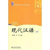 【正版二手书9成新左右】现代汉语(上册 黄伯荣 等 北京大学出版社