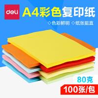 a4纸打印彩色复印纸草稿纸学生用彩纸折纸手工卡纸彩色厚手工纸折纸纸正方形a4彩纸儿童折纸材料a4纸一包