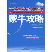 【二手旧书九成新】蒙牛攻略:公司高速成长的中国法则――世界著名公司攻略系列 康健 陕西师范大学出版社 97875613
