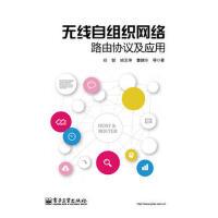 【二手旧书9成新】无线自组织网络路由协议及应用 任智 电子工业出版社 9787121251252