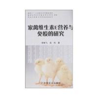 家禽维生素E营养与免疫的研究 李艳飞,高利 中国农业出版社 9787109123366