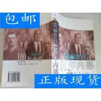 [二手旧书9成新]爱丽舍宫100年内幕