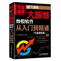 大智慧炒股软件从入门到精通,龙马金融研究中心著,人民邮电出版社,9787115384973