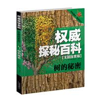 权威探秘百科・无限探索版:树的秘密