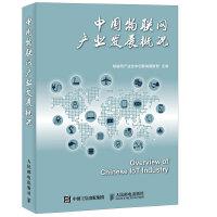 中国物联网产业发展概况