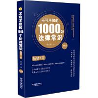 不可不知的1000个法律常识(商务版 畅销4版)
