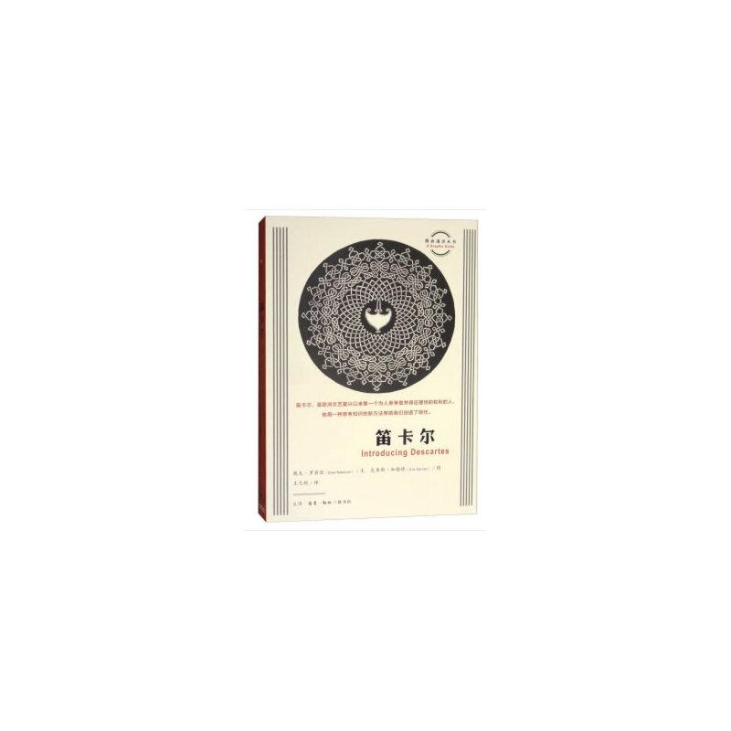 图画通识丛书:笛卡尔