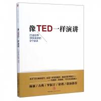 像TED一样演讲(打造世界演讲的9个秘诀)