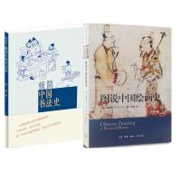 极简中国书法史+图说中国绘画史(精)(共2册)