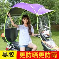 自行电动车摩托遮雨蓬棚防晒夏季电瓶车挡风罩挡雨透明遮阳伞雨棚 黑胶+帽檐(紫色)无后视镜