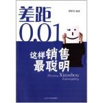 差距0 01:这样销售最聪明 刘昌明 李慧明 山东大学出版社 9787560748337