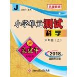 孟建平系列丛书:小学单元测试卷 六年级上 科学(2018年 教科版)
