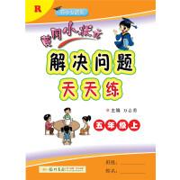 2019年秋季 黄冈小状元 解决问题天天练 五年级(上)R人教版
