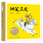 百年百部中国儿童图画书经典书系:神笔马良