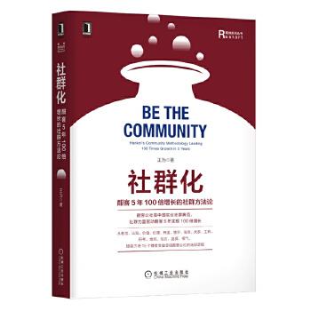 社群化:酣客5年100倍增长的社群方法论 酣客公社是中国实业社群典范,社群力量驱动酣客5年实现100倍增长,从粉丝、认知、价值、伦理、开度、情怀、信息、关系、工具、符号、组织、范式、品质、根气、扭曲力场15个维度全面总结酣客公社的底层逻辑