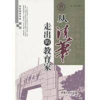 【二手书8成新】从清华走出的教育家 晓亮著 中国三峡出版社