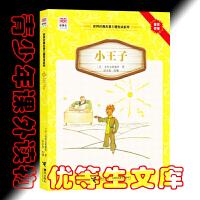 优等生必读文库・世界经典名著主题悦读系列 小王子 接力出版社 9787544834391