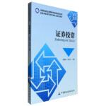 证券投资/张效梅,张效梅 尚运生 著作,中国财政经济出版社,9787509562031